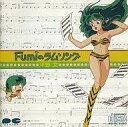 【中古】アニメ系CD 平野文 / Fumiのラムソング