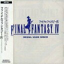 【中古】アニメ系CD FINAL FANTASY IV ORIGINAL SOUND VERSION