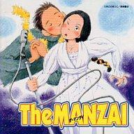 【中古】アニメ系CD ドラマCD The MANZAI/原作 あさのあつこ【10P25Jun12】【画】