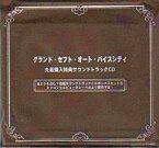 【中古】アニメ系CD グランド・セフト・オート・バイスシティ 先着購入特典サウンドトラックCD