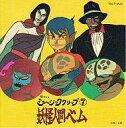 【中古】アニメ系CD 懐かしのミュージッククリップ7 妖怪人...