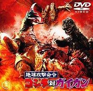 【中古】特撮DVD 地球攻撃命令 ゴジラ対ガイガン