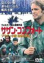 DVD『サザン・コンフォート ブラボー小隊 恐怖の脱出』