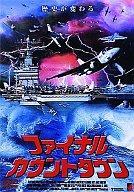 【中古】洋画DVD ファイナル・カウントダウン('80米)【10P21Feb15】【画】