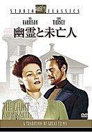 【中古】洋画DVD 幽霊と未亡人(スタジオクラシックシリーズ)【10P13Nov14】【画】