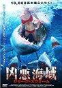 【新品】洋画DVD 凶悪海域 シャーク・スウォーム('07米)