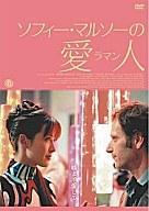 【中古】洋画DVD ソフィー・マルソーの愛人<ラマン>【02P09Jan16】【画】