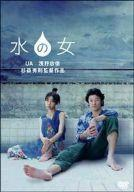 【中古】邦画DVD 水の女【10P10Jan15】【画】
