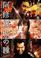 【中古】邦画DVD 阿修羅城の瞳【10P13Nov14】【画】