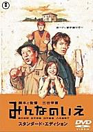 【中古】邦画DVD みんなのいえ スタンダード・エディション【10P13Jun14】【画】