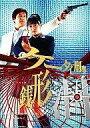 【送料無料】【smtb-u】【中古】国内TVドラマDVD ケータイ刑事 銭形泪 DVDBOX 2【10P10Jan15】...