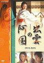 【送料無料】【smtb-u】【中古】国内TVドラマDVD 出雲の阿国 DVD-BOX(3枚組)