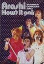 中古邦楽DVD 嵐  How's it going ? Summer Concert 2003