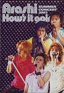 【中古】邦楽DVD 嵐 / How's it going ? Summer Concert 2003
