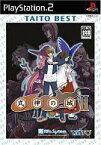 【中古】PS2ソフト 式神の城II [ベスト版]