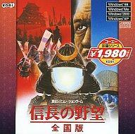 Win98-XP CDソフト 信長の野望・全国版 [コーエー定番シリーズ]