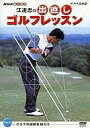【中古】その他DVD 江連忠 江連忠の出直しゴルフレッスン クラブ