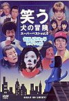 【中古】その他DVD 笑う犬の冒険 5
