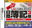 【中古】ニンテンドーDSソフト 本気で学ぶLECで合格る DS日商簿記3級