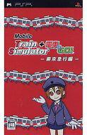 【中古】PSPソフト モバイルトレインシミュレーター+電車でGO!東京急行編