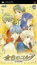 【中古】PSPソフト 金色のコルダ [通常版]【10P04Jal11】【画】