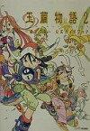 【中古】ゲーム攻略本 PS2 玉繭物語2〜滅びの蟲〜 公式ガイドブック【中古】afb