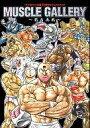 【中古】アニメムック 『キン肉マン』生誕29周年ビジュアルブック MUSCLE GALLERY 〜筋肉画廊〜【中古】afb