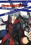 【中古】ライトノベル(文庫) ≪ゲーム≫ デビルメイクライ4 -Deadly Fortune-(1) / 森橋ビンゴ【中古】afb