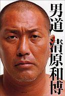 【中古】【20110506】スポーツ ≪スポーツ≫ 男道【画】