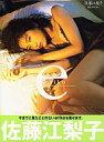 【中古】女性アイドル写真集 佐藤江梨子写真集 eriko【10P13Jun11】【画】