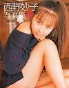 【中古】女性アイドル写真集 西野妙子写真集 KISS ME【10P13Jun11】【画】
