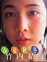 【中古】女性アイドル写真集 竹内結子写真集 たけうち【10P02Aug11】【画】