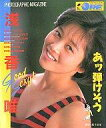 【中古】女性アイドル写真集 浅香唯 あッ、弾けそう【10P13Jun11】【画】