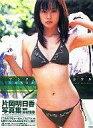 【中古】女性アイドル写真集 片岡明日香写真集 アシタ、カヲル