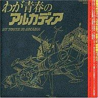 アニメ, その他 CD ETERNAL EDITION File No.34