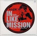 【中古】CDアルバム ナジカ電撃作戦 サウンドトラック Najica Blitz Tactics IN LIKE MISSION...