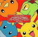 【中古】アニメ系CD ポケットモンスターTVアニメ主題歌ソング集 パーフェクトベスト 1997-2003