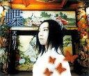 天野月子(天野月)のカラオケ人気曲ランキング第2位 シングル曲「蝶 (プレイステーション2用ゲームソフト「零 紅い蝶」のテーマソング)」のジャケット写真。