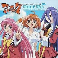 【中古】CDアルバム こいこい7 オリジナルBGM集 Vol.2 Pleasant Vibes【画】