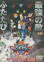 【中古】アニメDVD 劇場版 デジモンアドベンチャー02 ディアボロモンの逆襲