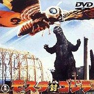 【中古】特撮DVD モスラ対ゴジラ