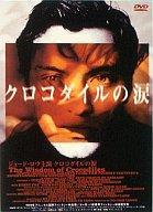 【中古】洋画DVD クロコダイルの涙<DTS>('98英) ((株) アスミック)【05P30May15】【画】