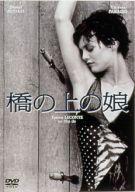【中古】洋画DVD 橋の上の娘('98仏) (アミューズソフト)【タイムセール】【画】