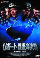 【中古】洋画DVD Uボート 最後の決断('03米)【05P30May15】【画】