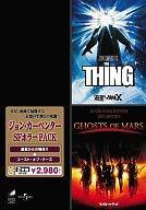 【中古】洋画DVD ジョン・カーペンターSFホラーパック「遊星からの物体X」「ゴースト・オブ・...