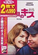 【中古】洋画DVD 2番目のキス 特別編(今なら2枚で1990円)【P27Mar15】【画】