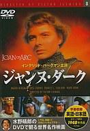 【中古】洋画DVD ジャンヌ・ダーク(1948年作品)【タイムセール】【画】