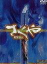 【中古】邦画DVD さくや妖怪伝特別版 【10P11Feb13】【画】