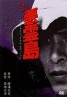 【送料無料】【smtb-u】【中古】邦画DVD 悪霊島【10P10Jan15】【画】