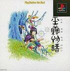 【中古】PSソフト 玉繭物語 [PlayStation the Best]